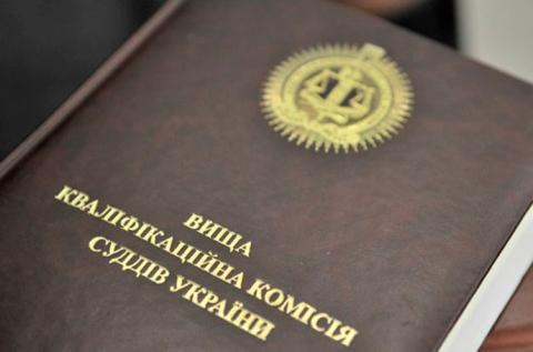 ВККС рекомендуватиме призначити 85 суддів (прізвища)