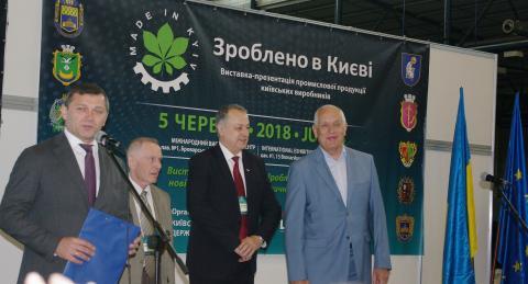 300 столичних підприємств взяли участь у виставці-презентації «Зроблено в Києві»