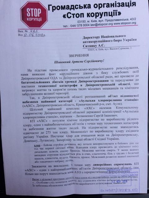 НАБУ має розслідувати обрудки Денисенка та Олійника у справі Аульської хлоропереливної станції