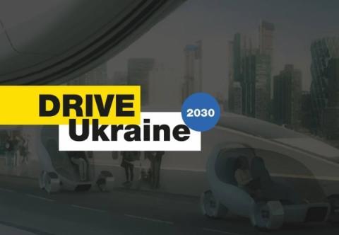 """Запрошуємо представників ЗМІ на презентацію Національної транспортної стратегії України до 2030 р. """"Drive Ukraine"""""""