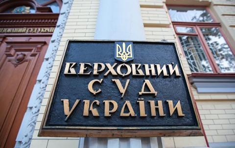 Ліквідація ВСУ: опубліковано рішення про припинення роботи суду