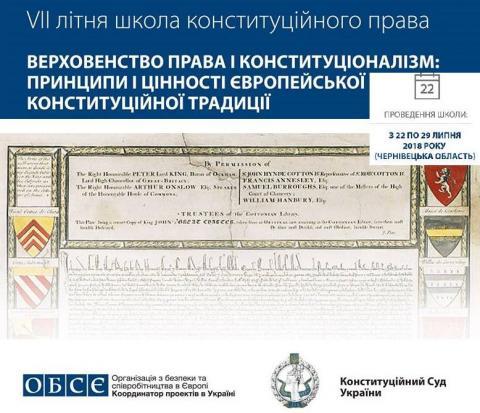 В Чернівцях відбудеться модельне засідання Конституційного Суду