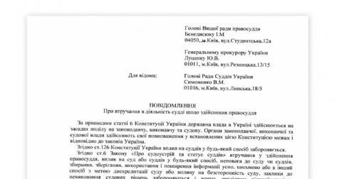 ВРП звинуватила Генпрокуратуру у порушенні КПК