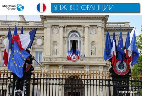 Вид на жительство во Франции требования, преимущества и как получить