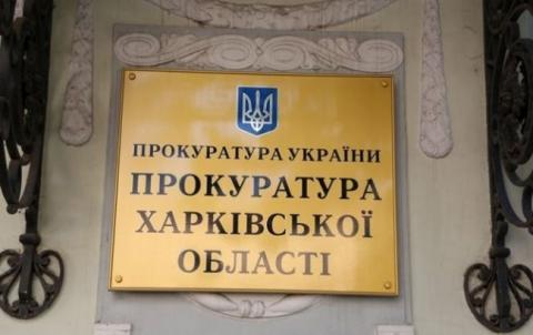 Суддя з Харкова заявив про тиск з боку прокурора