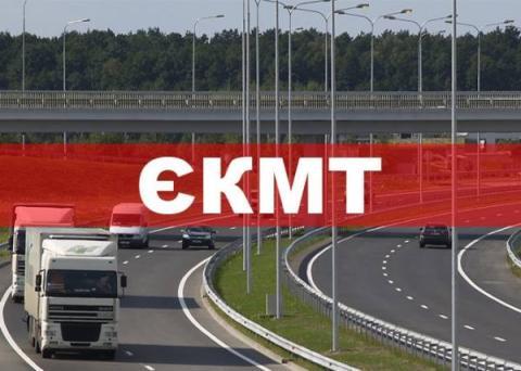 Розпочинається прийом документів для участі у конкурсі з розподілу дозволів ЄКМТ