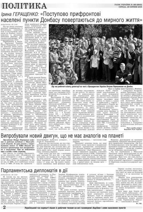 Огляд головних тем «Голосу України» від 29 серпня