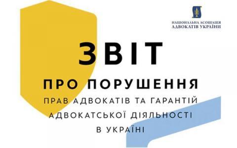Опубліковано звіт НААУ про порушення прав адвокатів (документ)
