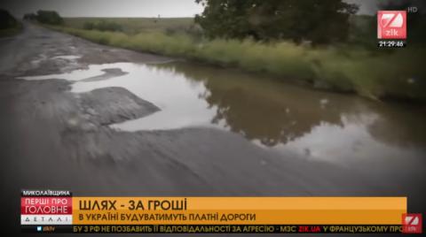 Журналісти ZIKу порахували, скільки могло б коштувати користування платними дорогами в Україні