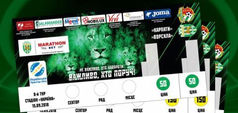 Cьогодні стартує продаж квитків на матч восьмого туру УПЛ-18/19 «Карпати» – «Ворскла»