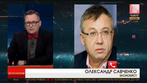 Економіст Савченко спрогнозував, якою буде інфляція у 2019 році
