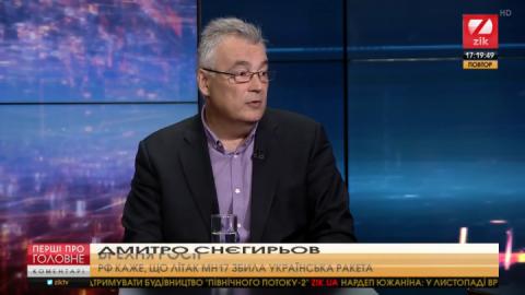 Снєгирьов: РФ черговою маячнею відволікає увагу від скандалу з отруєнням Скрипалів