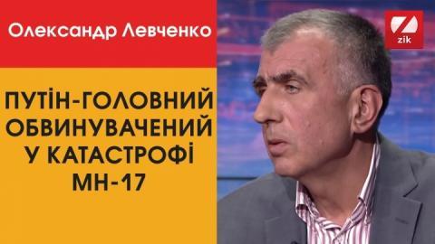 Радник міністра вказав, кого з високопосадовців РФ чекає в'язниця за катастрофу MH17