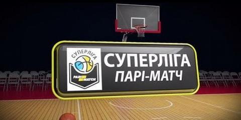 Новий сезон чемпіонату України в баскетбольній Суперлізі-18/19 стартує 5 жовтня