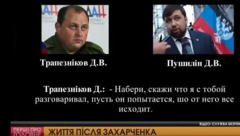 Українські спецслужби дізналися, як на окупованому Донбасі ділять владу