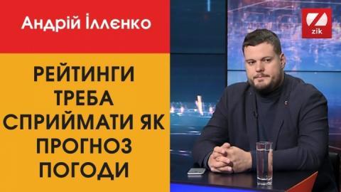 Іллєнко: Рейтинги Зеленського та Вакарчука – це форма голосування проти всіх