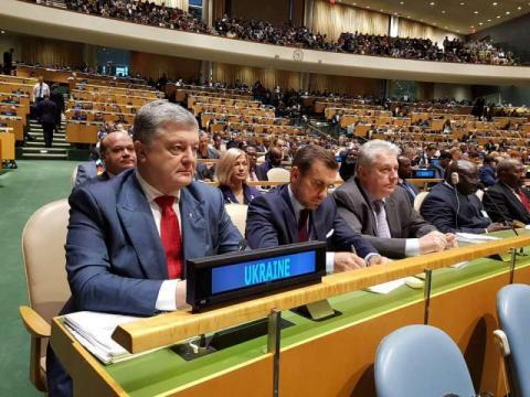 Ірина Геращенко: Запровадження на Донбасі миротворчої місії ООН, ситуація щодо захисту прав людини на окупованих територіях України та їх реінтеграція - ключові теми зустрічей української делегації на 73 сесії Генасамблеї ООН