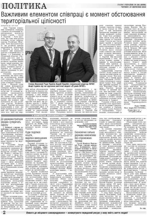 Огляд головних тем «Голосу України» від 27 вересня