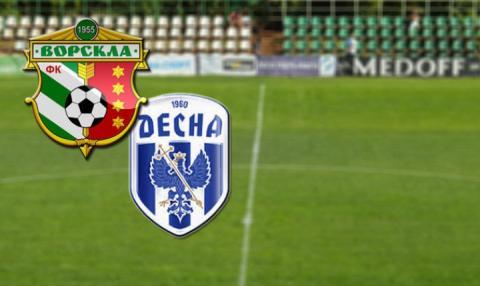 У першій сьогоднішній грі 10-го туру Прем'єр-ліги «Ворскла» обіграла у Чернігові «Десну»