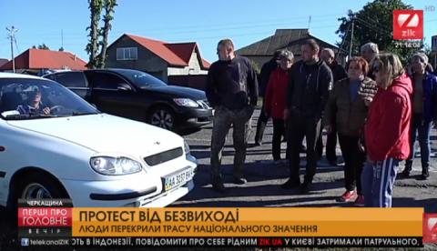 Протест від безвиході: На Черкащині перекрили трасу національного значення