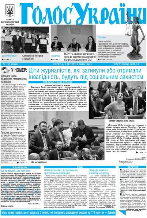 Огляд головних тем «Голосу України» від 3 жовтня