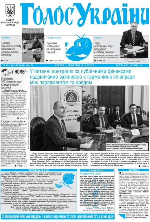 Огляд головних тем «Голосу України» від 04 жовтня