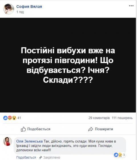 На Чернігівщині горять склади боєприпасів