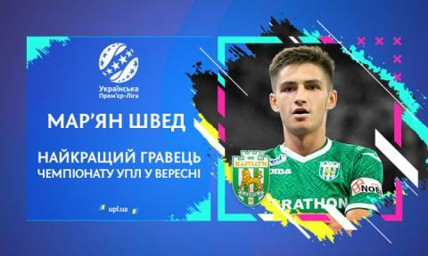Нападник «Карпат» Мар'ян Швед – найкращий гравець УПЛ-18/19 у вересні