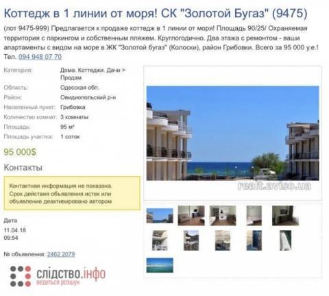 ЗМІ: Родина голови поліції Одещини володіє апартаментами майже за 3 млн