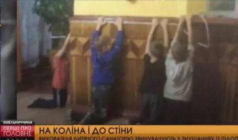 На Хмельниччині вихователя дитячого санаторію звинувачують у знущанні над дітьми