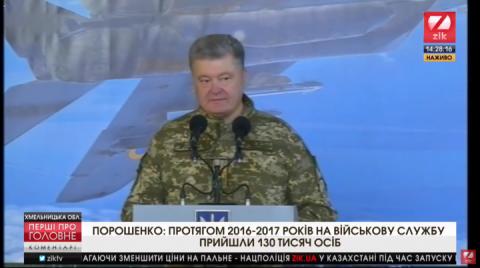 Президент анонсував підвищення престижності професії військовослужбовця