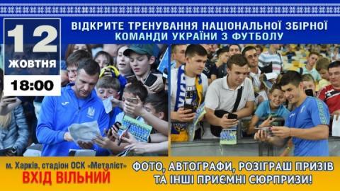 Футбольна збірна України у Харкові завтра проведе відкрите тренування