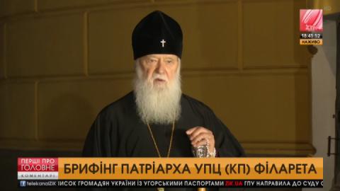 Патріарх Філарет: Нам не потрібне духовенство, яке бунтуватиме всередині церкви