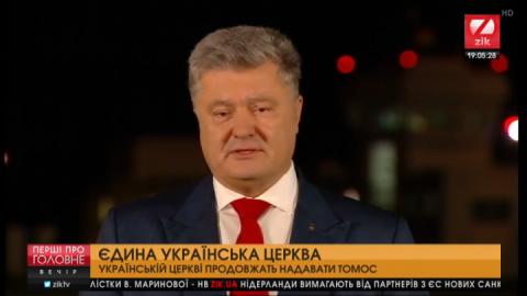 Президент України: Рішення про надання автокефалії прийняте