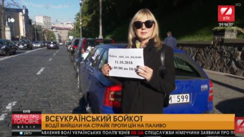 По всій Україні водії бойкотували ріст цін на пальне