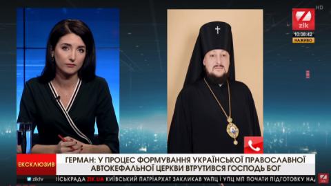 Владика Герман: Без Божої допомоги не було б доленосних рішень про автокефалію