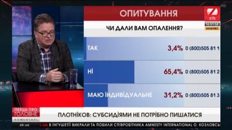 Олексій Плотніков пояснив небезпеку монетизації субсидій
