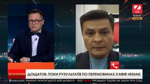 Журналіст певен – МВФ уже пішов на поступки Україні