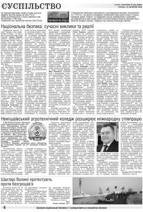Огляд головних тем «Голосу України» від 31 жовтня
