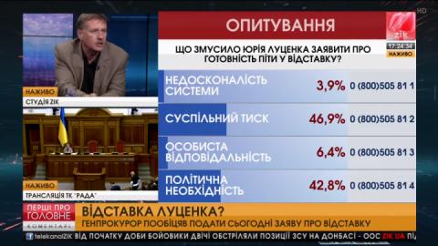 Чорновіл певен – Президент не підтримає заяву Генпрокурора про відставку