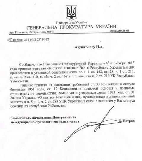 Україна відмовилася видати Узбекистану журналіста-втікача