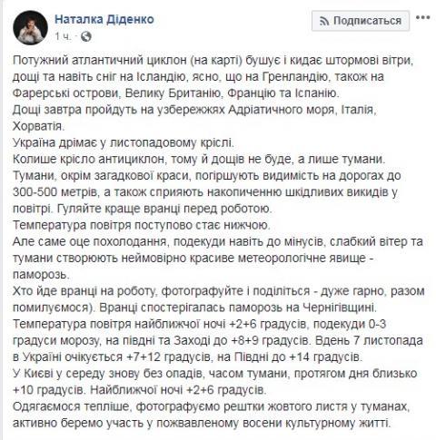 Тумани накриють всю Україну, – синоптик
