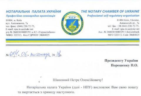 НПУ закликає Президента залучити нотаріальну спільноту до реформи нотаріату