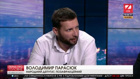 Парасюк назвав політтехнологів справжніми творцями заяви Луценка про відставку