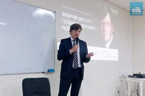 Андрій Магера про вибори-2019: Росія спробує втручатися, мусимо бути готовими