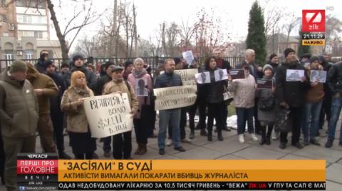 Через рішення про заставу для підозрюваних у вбивстві героя Майдану під судом зчинилась бійка