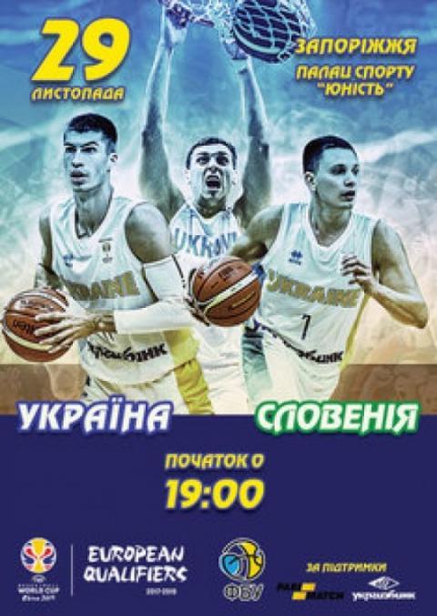 Сьогодні збірна України з баскетболу зіграє в Запоріжжі матч ЧС-2019 проти Словенії