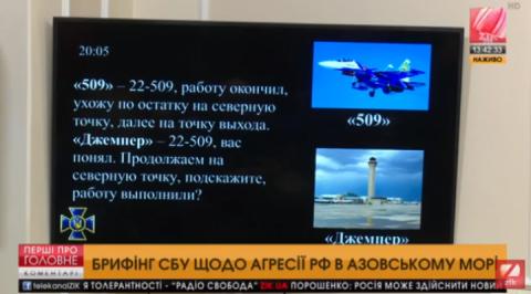СБУ оприлюднила перехоплені розмови пілотів РФ, які обстрілювали ВМС ЗСУ
