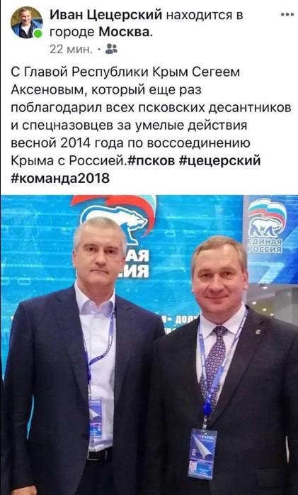 «Глава» Криму подякував меру Пскова за десантників і 2014-й рік