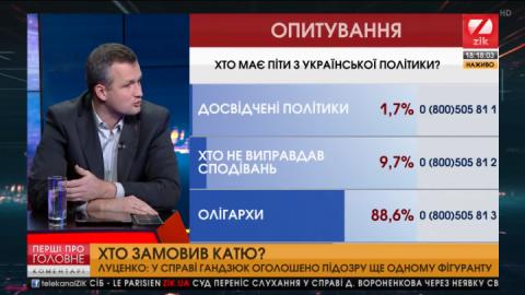 Нардеп певен, що правоохоронці знали про втікача у справі Гандзюк ще до його виїзду з України
